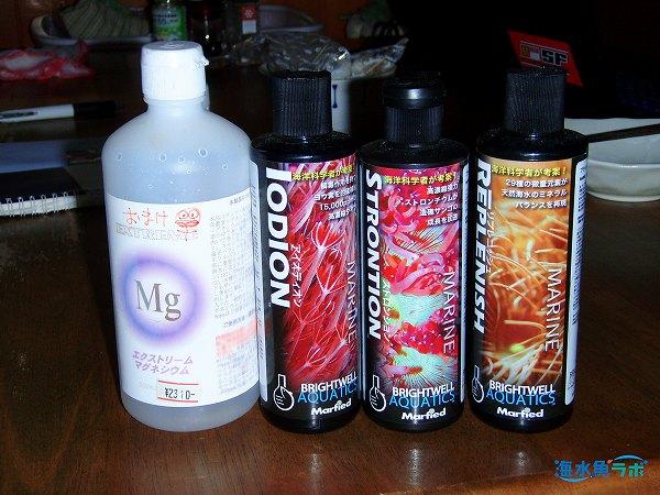 マグネシウム、ヨウ素、ストロンチウム、微量元素の添加剤